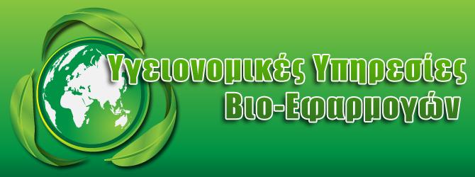 Bio-Εφαρμογές